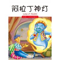 我的 个世界经典童话馆――阿拉丁神灯(仅适用PC阅读)(电子书)