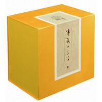 佛教十三经(精装典藏全套装・全10册)