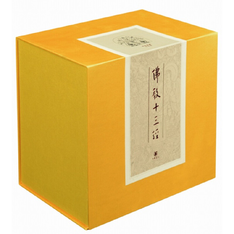佛教十三经(精装典藏全套装·全10册) 中华书局出版。