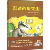 莫泽尔绘本系列:写诗的獾先生