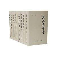 【人民出版社】 艾思奇全书(全八卷) 包邮 保证正版