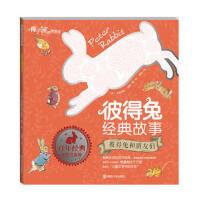 彼得兔经典故事//彼得兔和朋友们 (英) 毕翠克丝・波特 南京大学出版社