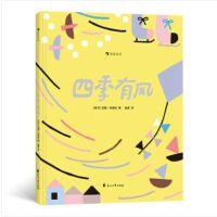 四季有风(精装绘本)该书荣获2018年博洛尼亚童书奖提名 [3-6岁] [Tuulen vuosi]
