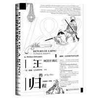 甲骨文丛书・王的归程:阿富汗战记(1839-1842)
