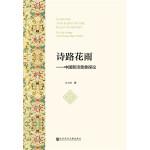 诗路花雨:中国新诗意象探论