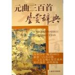 【旧书二手书9成新】元曲三百首鉴赏辞典 隋树森 等 9787532620494 上海辞书出版社