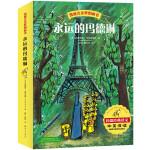 凯迪克金奖绘本 永远的玛德琳 (全6册)