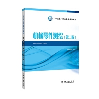 """""""十三五""""职业教育规划教材 机械零件测绘(第二版)"""