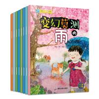 3-6岁儿童科普启蒙绘本 扫码有声双语版(共8册)