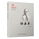 陈嘉庚传/百年精神文化系列
