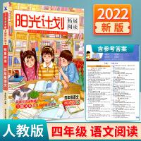 阳光计划拓展阅读四年级部编人教版2022全彩版