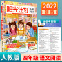 阳光计划 拓展阅读 四年级上册部编人教版2022全彩版
