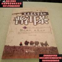 【二手旧书9成新】走出茶马古道的普洱茶9787509201039