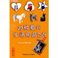 27种爱犬生活用品DIY