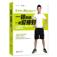 一休陪你一起爱瘦身 李一休减脂健身5个强燃脂动作+Tabata组合训练轻松瘦身 减肥运动健身书籍 畅销书