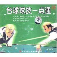 【商城正版】学打台球:台球球技一点通(1VCD) 唐建军(主讲)
