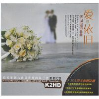 【商城正版】 黑胶CD K2HD 汽车音乐 爱依旧 怀旧国语金曲 2CD