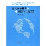 当代高等教育国际化发展 9787010084381