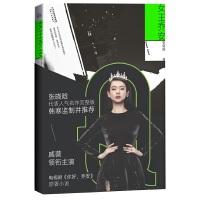 女王乔安(戚薇主演电视剧《你好,乔安》原著小说,张晓晗代表人气名作完整版。附赠明星版海报