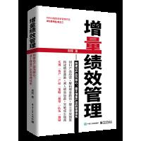 增量绩效管理――构建以产品为核心、基于增量产出的管理体系