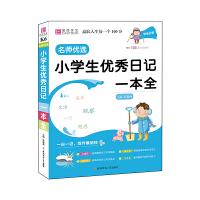 YB23-16开名师优选.小学生优秀日记一本全(GS9)