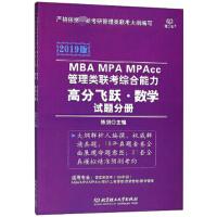 MBA MPA MPAcc管理类联考综合能力:高分飞跃 数学(2019版 套装共2册) 陈剑 978756825801