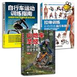 3本 山地车圣经-骑行技术完全手册+拉伸训练彩色图谱-自行车骑行+自行车运动训练指南-全面提升骑行表现的系统性训练 教