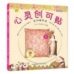 旋转的齿轮书―心灵创可贴(更加懂得爱) 卡门吉尔 河北少年儿童出版社【新华书店 品质保证】