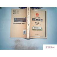 【二手旧书8成新】中华人民共和国劳动合同法释义