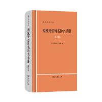 西班牙语姓名译名手册(第2版) 新华通讯社译名室 编 商务印书馆