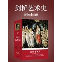 剑桥艺术史(全新修订加强版)(全8册)(电子书)