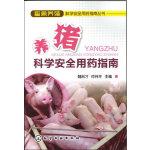 畜禽养殖科学安全用药指南丛书--养猪科学安全用药指南