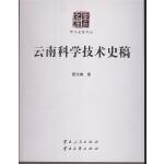 云南科学技术史稿