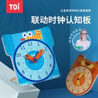 TOI小时钟拼板儿童拼图游戏 木质儿童益智玩具 宝宝早教男孩女孩 适用年龄:1-2-3-4-5岁