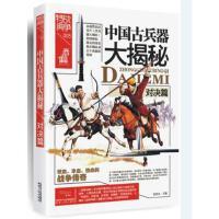战争特典005 中国古兵器大揭秘 对决篇 金铁木 陕西人民出版社