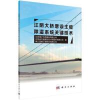 江阴大桥增设主缆除湿系统关键技术 江苏扬子大桥股份有限公司 等 科学出版社有限责任公司