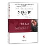 工艺美术大师:李博生传(大家丛书)