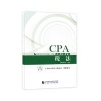 注册会计师教材辅导2018 cpa2018年注册会计师全国统一考试历年试题汇编:税法试题CPA