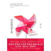 【旧书二手书9成新】母亲的金手表 琦君 9787020084630 人民文学出版社