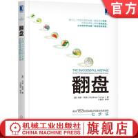 翻盘:全球163位创业者从失败走向成功的七步法 [英]马修・特纳(Matthew Turner) 机械工业出版社 978