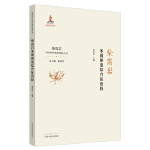 柴嵩岩多囊卵巢综合征治验・柴嵩岩中医妇科临床经验丛书