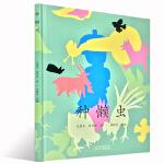 种懒虫 传统故事亲子共读早教故事书籍漫画绘本睡前亲子故事书绘本精装3-8岁儿童绘本少儿启蒙读物北京少年儿童出版社