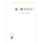 论《独立宣言》:政治思想史研究(汉译名著本16)