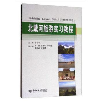 北戴河旅游实习教程