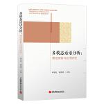 多模态话语分析:理论探索与应用研究