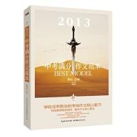 【RT6】2013中考满分作文范本 昂达 湖北教育出版社 9787535192097
