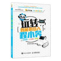 玩转智能机器人程小奔 马红亮 葛文双 人民邮电出版社【新华书店 品质保证】