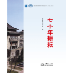 七十年耕耘——商务部研究院建院70周年纪念文集(1948-2018)