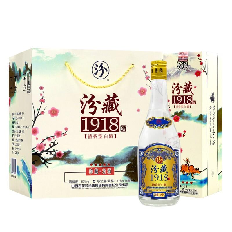 汾酒集团 53度 汾藏1918 珍藏老酒 清香型 475ml*6瓶整箱装 纯粮酿造,清香好酒