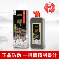 北京一得阁墨汁500克 250G 100G 精装 书画用品 文房四宝